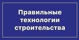 Логотип  «Правильные технологии строительства» - фото лого