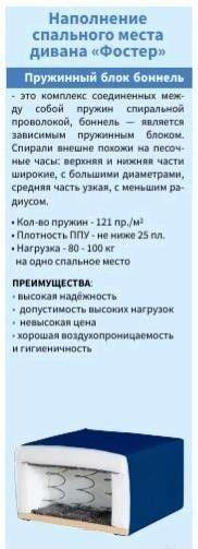 Диван Мебель Холдинг МХ17 Фостер-7 [Ф-7-2ФП-1-LK7] - фото 4