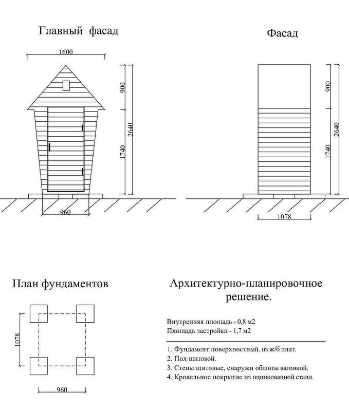 БелДревМонтаж Туалет 1х1 - фото 2