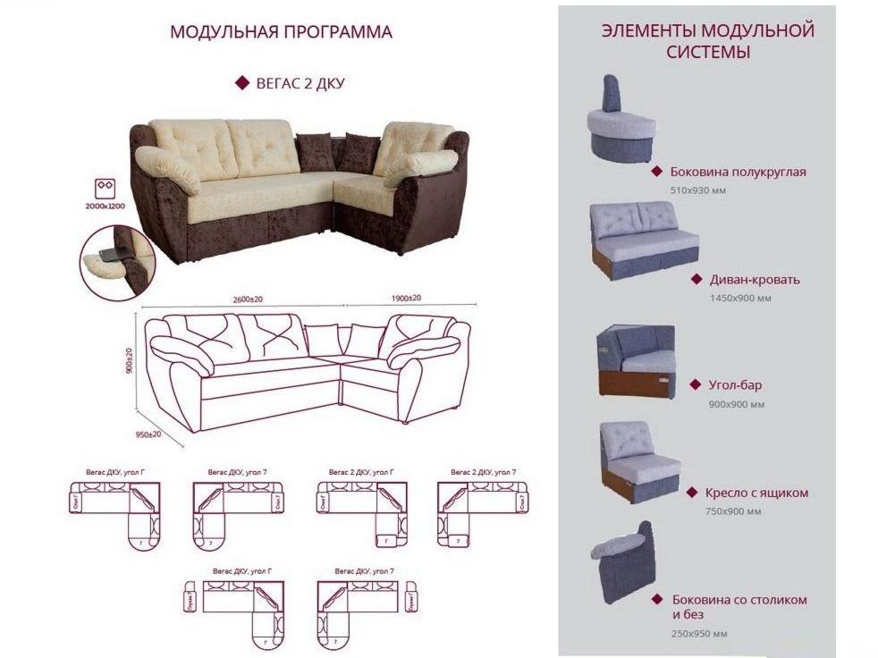Диван Апогей-Мебель Вегас 2 (угловой) - фото 3