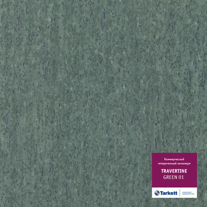 Линолеум Tarkett Travertine Green 01 - фото 1