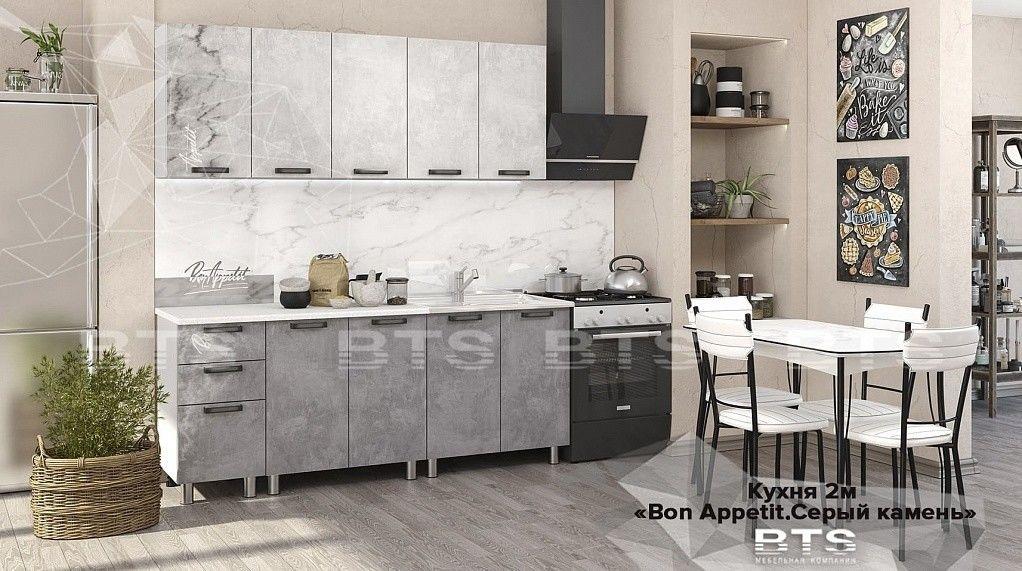 Кухня BTS Bon Appetit Серый Камень 2,0 - фото 1