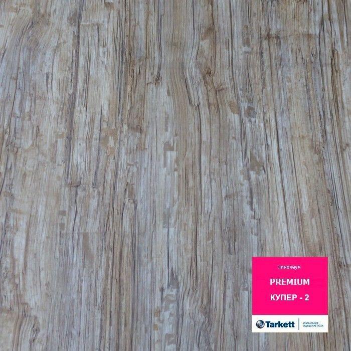 Линолеум Tarkett Premium Cupper 2 - фото 1