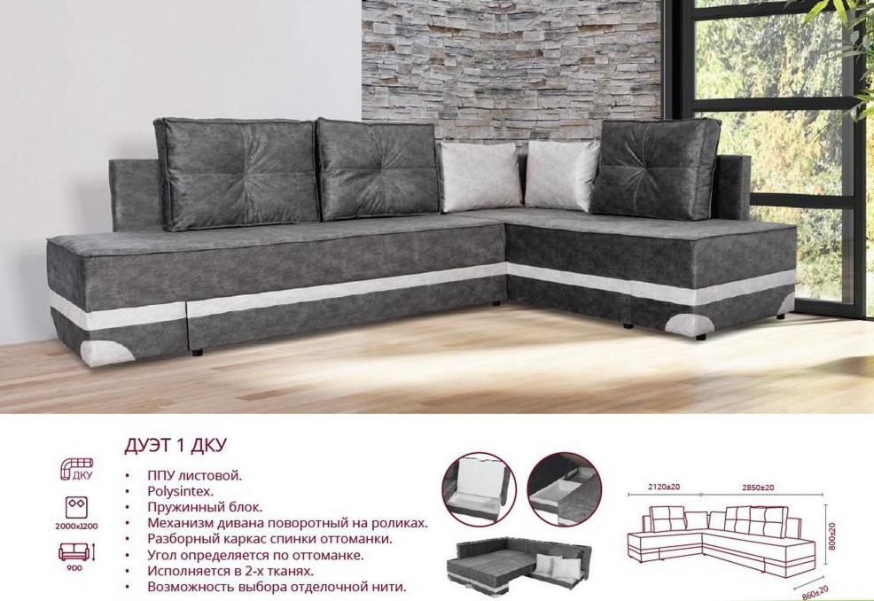 Диван Апогей-Мебель Дуэт 1 (угловой) - фото 5