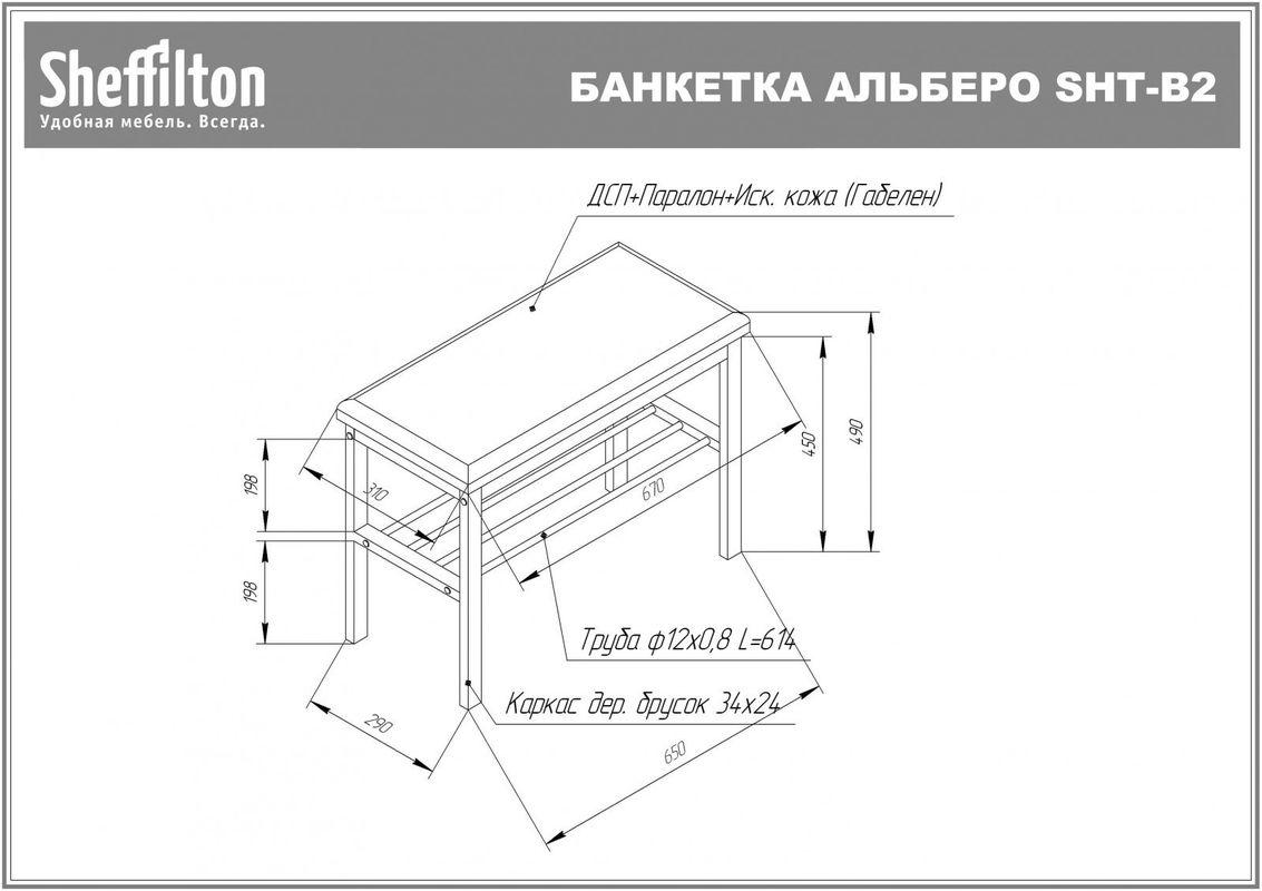 Пуфик Sheffilton Альберо SHT-B2 (прозрачный лак/кедровый/алюм.метал) 985621 - фото 5