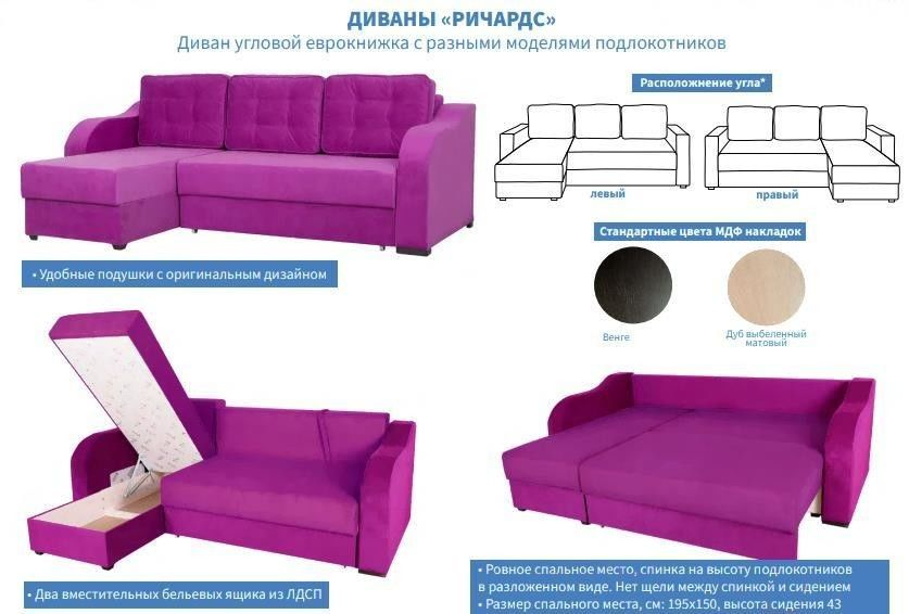 Диван Мебель Холдинг угловой МХ54 Ричардс-5 левый [Р-5-1-Р17-OU] - фото 3