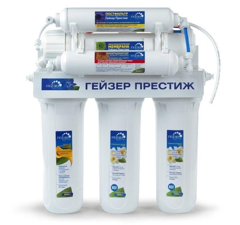 Фильтр для очистки воды Гейзер Престиж-М - фото 1