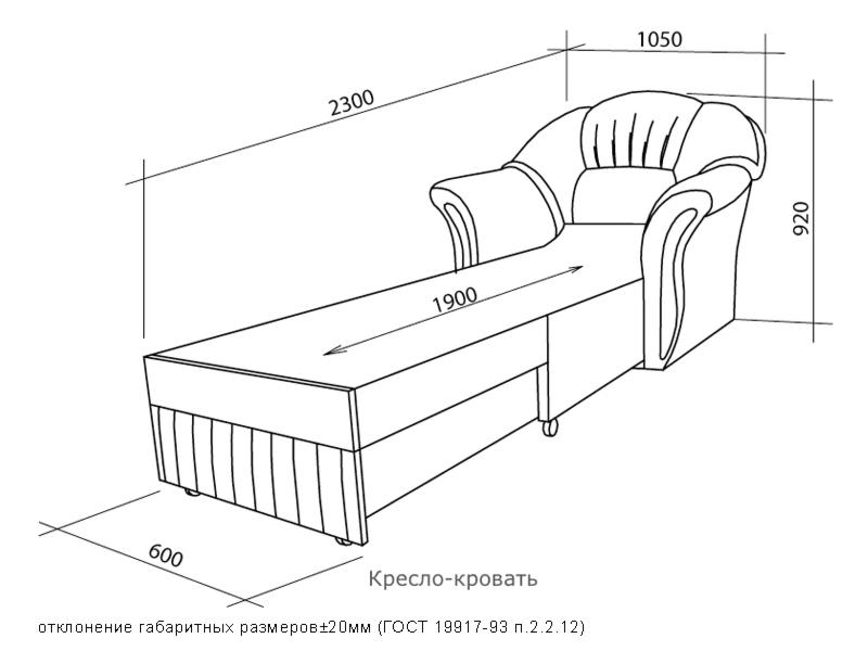 Кресло Trevi Моника со спальным местом - фото 4