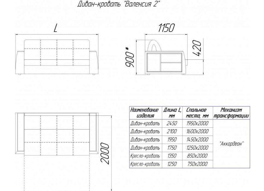 Диван ZMF Валенсия-2 (НПБ, сп.место 160?200 см) - фото 3