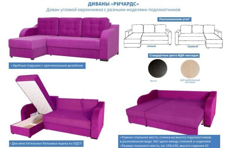 Диван Мебель Холдинг угловой МХ58 Ричардс-2 левый [Р-2-2НП-1-LK7] - фото 3