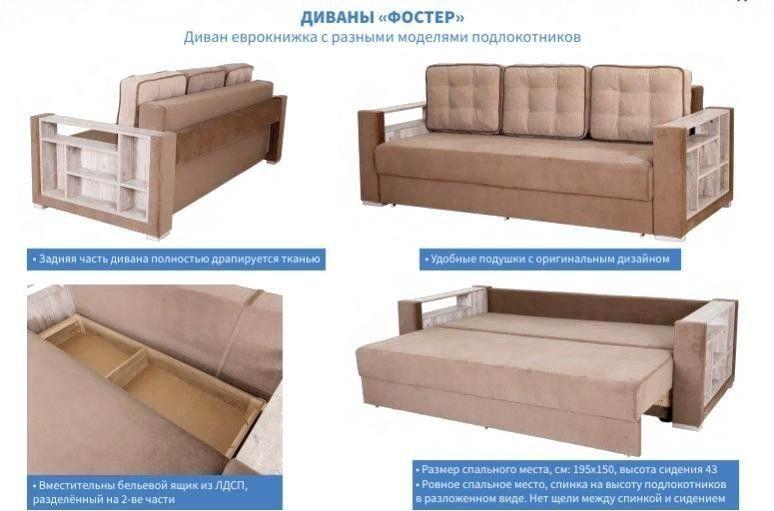 Диван Мебель Холдинг МХ18 Фостер-8 [Ф-8-2ФП-4-4A-4B] - фото 2