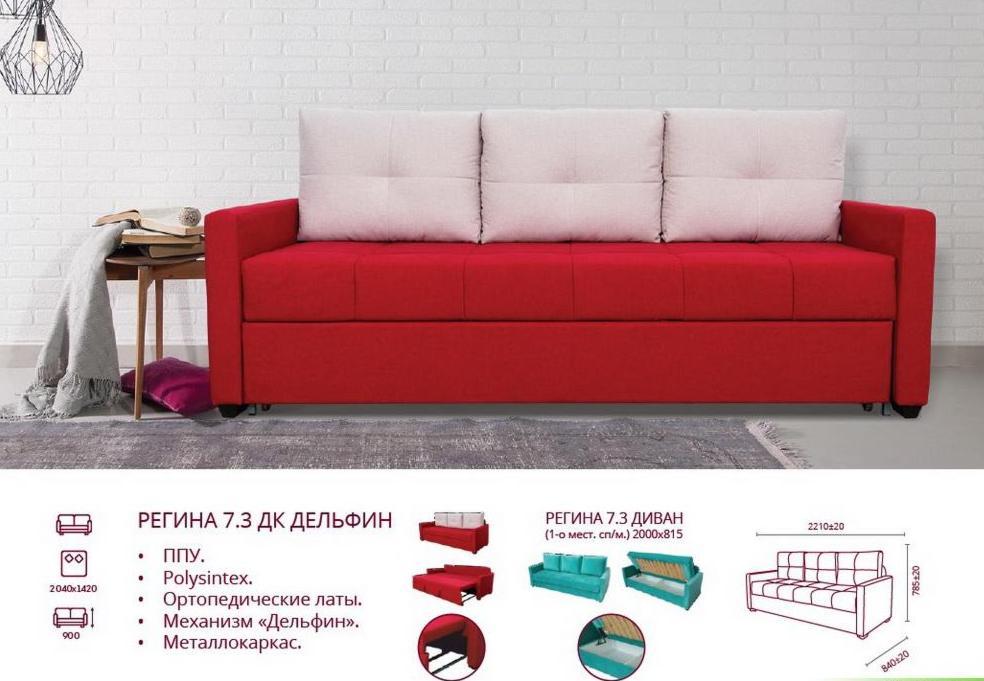 Диван Апогей-Мебель Регина 7.3 (В2) - фото 4