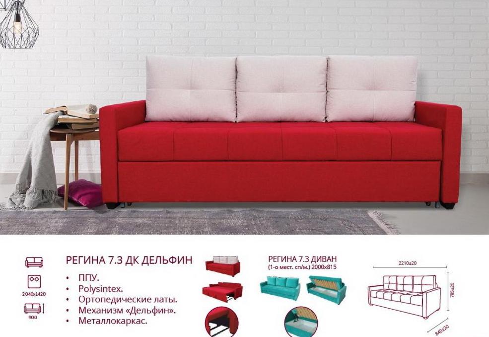Диван Апогей-Мебель Регина 7.3 (В1) - фото 3