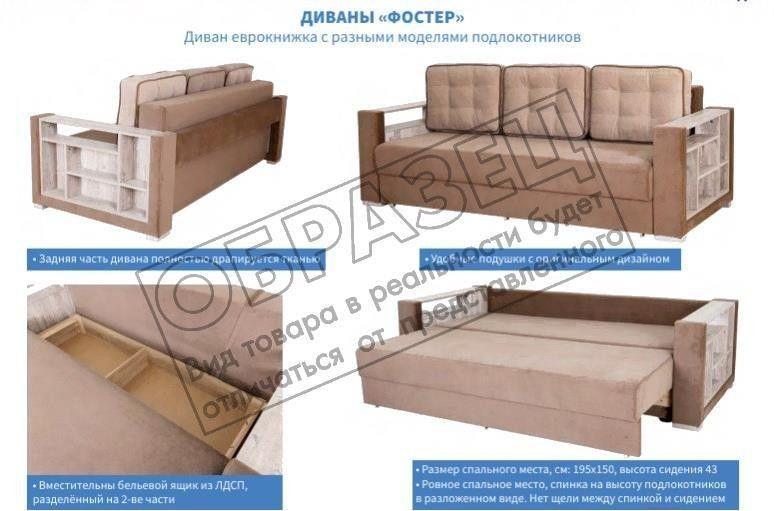 Диван Мебель Холдинг МХ14 Фостер-4 [Ф-4-2НП-3-414-4B-OU] - фото 2