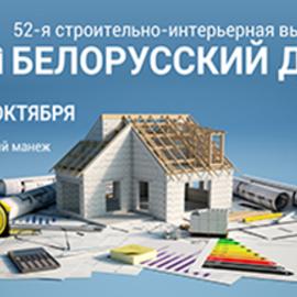 52-я строительно-интерьерная выставка «Белорусский дом». Осень-2020