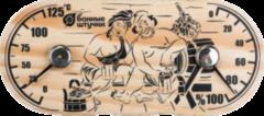 """Аксессуар для бани Банные штучки Термогигрометр """"В парной"""" арт. 18048"""