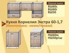 Кухня Кухня Кортекс-Мебель Корнелия Экстра 60-1.7