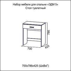 Туалетный столик SV-Мебель Эдем 5 700x786x425 (ясень шимо темный/ясень шимо светлый)