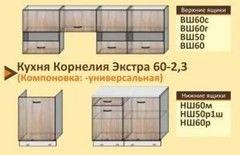 Кухня Кухня Кортекс-Мебель Корнелия Экстра 60-2.3