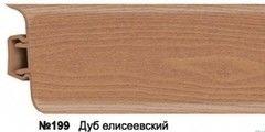 Плинтус Плинтус Rico Leo Дуб Елисеевский 199