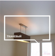 Натяжной потолок Услуга Тканевый белый натяжной потолок