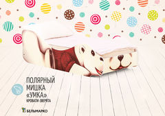 Детская кровать Детская кровать Бельмарко Полярный мишка - Умка