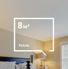 Натяжной потолок Descor 310 см, тканевый, белый, 8 кв.м