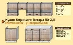 Кухня Кухня Кортекс-Мебель Корнелия Экстра 50-2.5