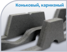 Комплектующие для кровли Изомат-Строй Уплотнитель (коньковый, карнизный)