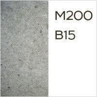 Бетон Бетон товарный M200 В15 (П2 С12/15)