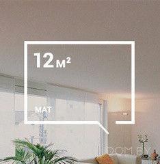 Натяжной потолок MSD 500 см, матовый, белый, 12 кв.м