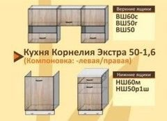 Кухня Кухня Кортекс-Мебель Корнелия Экстра 50-1.6