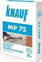 Штукатурка Штукатурка Knauf МР-75