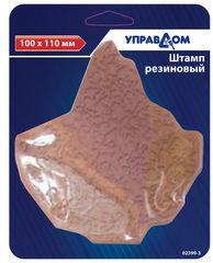 УправДом Штамп резиновый 100x110мм 02399-2