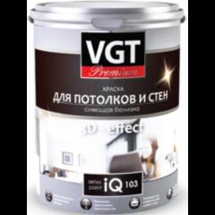 Краска Краска ВГТ Premium для потолков и стен iQ103 сияющая белизна 2 л