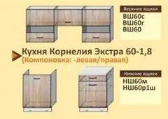 Кухня Кухня Кортекс-Мебель Корнелия Экстра 60-1.8