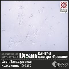 Декоративное покрытие Desan Кантри, фактура Прованс, цвет Запах лаванды