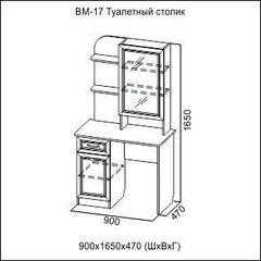 Туалетный столик SV-Мебель Вега ВМ-17 (сосна карелия)