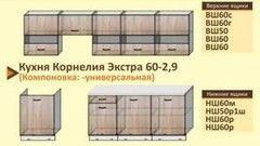 Кухня Кухня Кортекс-Мебель Корнелия Экстра 60-2.9