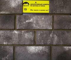 Искусственный камень РокСтоун Лофт Бруклин 919.3