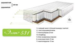 Матрас Ортопедический матрас Барро Элит 531 160x200