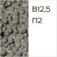 Бетон Керамзитобетон В12.5 П2