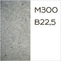 Бетон Бетон товарный М300 В22,5 (П1 С18/22,5)