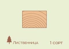 Брусок Брусок Лиственница 45*70, сорт АВ