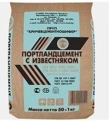 Цемент Кричевцементошифер Портландцемент с известняком ЦЕМ II/А 42,5 Н (CEM II/А-LL 42,5N)