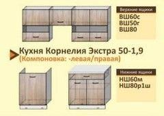 Кухня Кухня Кортекс-Мебель Корнелия Экстра 50-1.9