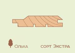 Вагонка Ольха 15*110*1800 сорт Экстра