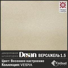 Декоративное покрытие Desan Версажель 1.5, цвет Весеннее настроение