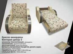 Кресло Асмана Виктория с декором 3 (900х1100х950)
