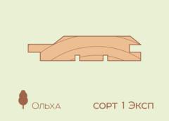 Вагонка Вагонка Ольха 15*85 сорт 1 (эксп)